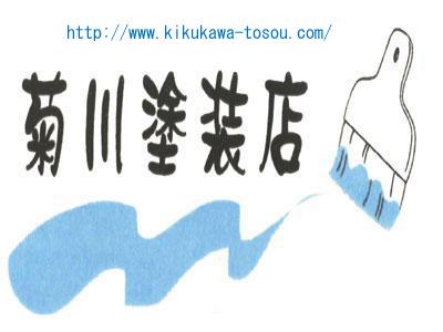 菊川塗装店ロゴ
