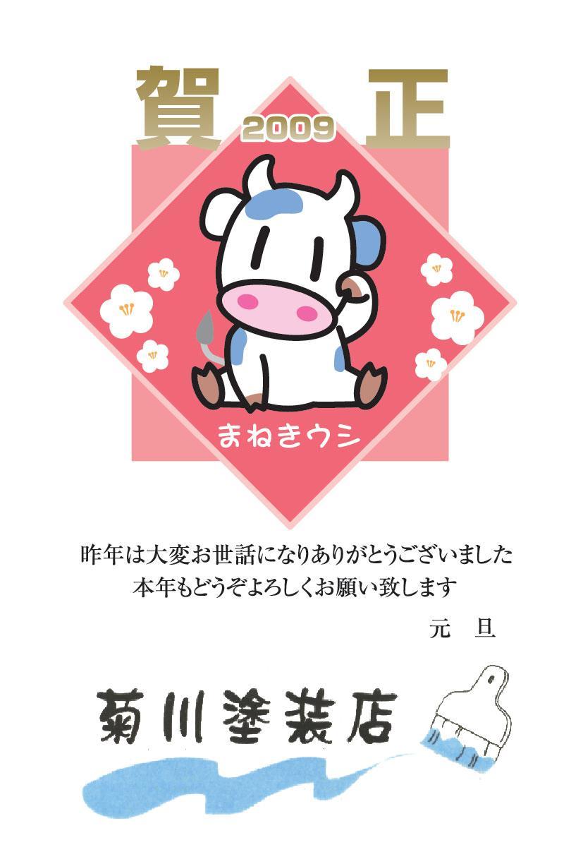 菊川塗装店2009年賀状